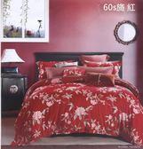 特價中~✰雙人加大 薄床包兩用被四件組 加高35cm✰ 100% 60支純天絲 頂級款 《旖紅》