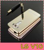 【萌萌噠】LG V10 H962 奢華電鍍鏡面背板保護殼 金邊框+鏡面背蓋 二合一推拉式 手機殼