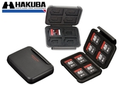 日本 HAKUBA PORTABLE MEDIA CASE W SD 記憶卡盒 (可放8片SD卡) 【型號:HA371406】8片裝