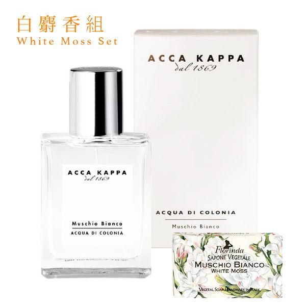 Acca Kappa 白麝香香水100ml+Florinda 白麝香天然手工香皂 超值特惠組 *10點半美妝館*