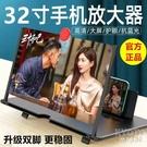 正品網課手機屏幕放大器14寸16寸大屏超大超清看電視視頻神器護眼 快速出貨