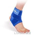 護踝男女腳腕關節護具固定扭傷防護腳裸運動腳套籃球護腳踝 樂活生活館