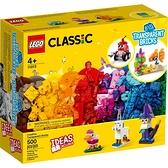 樂高積木LEGO《 LT11013 》2018 年Classic 經典基本顆粒系列 - 創意透明顆粒 / JOYBUS玩具百貨