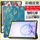 彩繪卡斯特 三星 Galaxy Tab S6 10.5 T860 T865 平板皮套 智能休眠 防摔 支架 自動吸附 超薄三折 保護套