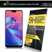 NISDA for Asus Zenfone Max Pro M2 ZB631KL 鋼化 9H 0.33mm玻璃螢幕貼-非滿版