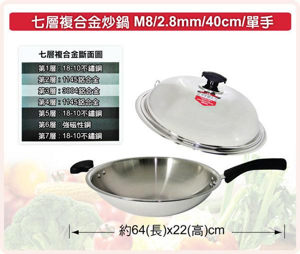★日本寶馬★厚釜M8七層複合金單把炒鍋(40cm) JA-S-051-040-A