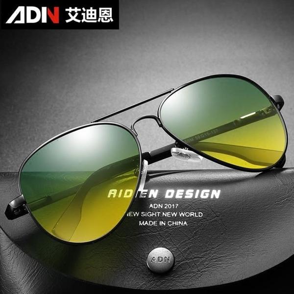 日夜兩用夜視鏡變色偏光太陽墨鏡男夜間駕駛開車專用眼鏡防遠光燈