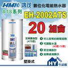 《鴻茂》 ATS系列 數位化 定時調溫型 電能熱水器 20加侖 EH-2002ATS 直掛式【不含安裝、區域限制】