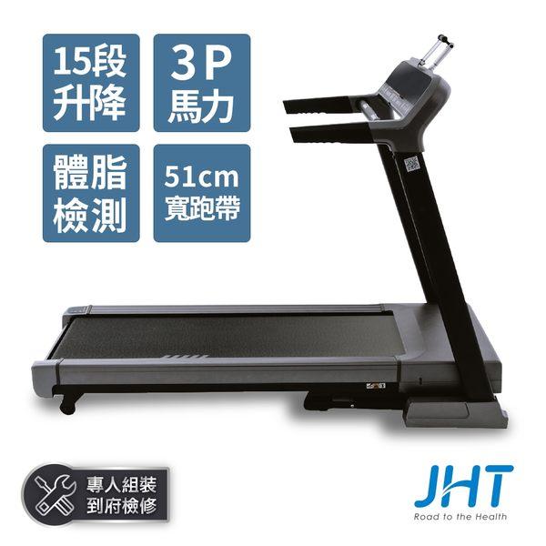 輸碼『superso』享優惠 JHT-R7專業級多功跑步機(電動升降坡度+51cm寬跑帶)