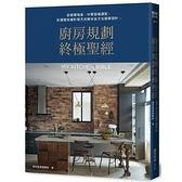 廚房規劃終極聖經(從基礎格局.材質設備選配到進階依據料理方式解析全方位廚房設計)