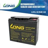 LONG 廣隆光電 WP22-12NE NP 12V 22Ah UPS 不斷電系統 超級電匠 電動車 密閉式電池 哈家人