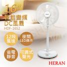 【禾聯HERAN】16吋智能變頻DC風扇 HDF-16S2-超下殺