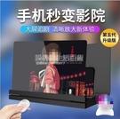 手機屏幕放大器大屏超清藍光12寸遙控音箱放大鏡高清桌面投影儀電視頻盒子3D懶人夾便 設計師