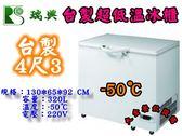 台製瑞興超低溫上掀冰櫃/4.3尺/320L/冷凍櫃/冰櫃/白色冰櫃/低溫冰櫃/-50℃/鮪魚冰櫃/大金餐飲