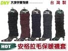 NO-2012 台灣製 安格拉毛保暖襪套...