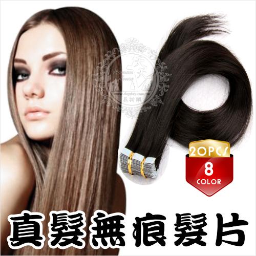 【可染燙剪】#20吋真髮無痕黏式貼式髮片20片(55-60cm)-8色任選 [51024]