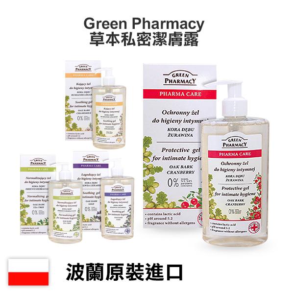 波蘭 Green Pharmacy 草本私密潔膚露 300ml 多款可選 私密清潔【YES 美妝】NPRO