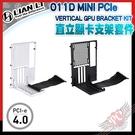 [ PCPARTY ] LIAN LI 聯力 O11D MINI PCIe 4.0 直立顯卡支架套件