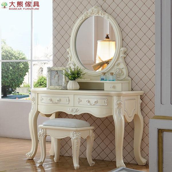 【大熊傢俱】QY6001 歐式妝台 法式 化妝台 鏡台 梳妝鏡化妝桌 梳妝桌 桌子 另售凳子
