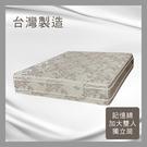 【多瓦娜】ADB-亞伯四線透氣記憶綿獨立筒床墊/雙人加大6尺-150-14-C