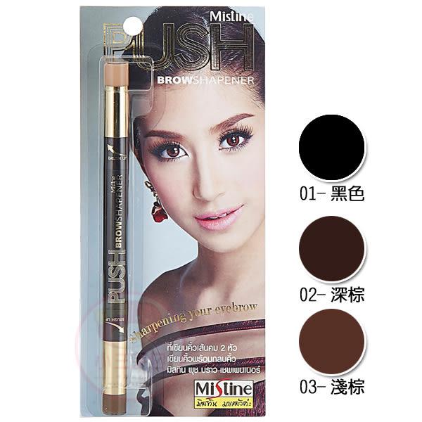 泰國 Mistine PUSH雙頭眉筆(1入)【小三美日】原價$199