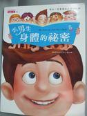 【書寶二手書T4/少年童書_YKF】小男生身體的祕密-男生一定要看的正確性知識_HSPN