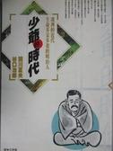 【書寶二手書T1/漫畫書_OQT】少爺的時代_關川夏央,谷口治郎