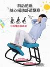 學習椅 跪椅人體工學兒童學習坐椅子學生寫字姿勢椅 【全館免運】