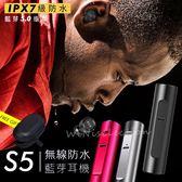 【S5原廠公司貨】觸控4D雙耳磁吸tws 藍芽5.0分離式耳機 NCC 充電艙 IPX7防水 交換禮物 iPhoneXS/8 [ WiNi ]