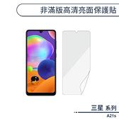 三星 A21s 一般亮面 軟膜 螢幕貼 手機保貼 保護貼 非滿版 半版 軟貼膜 螢幕保護 保護膜 手機螢幕膜