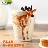 馬克杯陶瓷杯3D立體動物杯卡通杯子個性辦公室水杯 法布蕾輕時尚