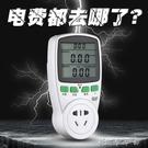 儀器 家用空調單獨電費電量計量插座功耗功率計測試電力監測儀單相電錶 【快速出貨】