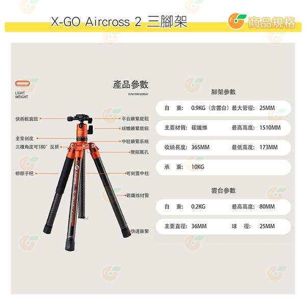 FOTOPRO X-GO Aircross 2 專業碳纖龍紋腳架 公司貨 三腳架 超輕巧不到1公斤 女生也愛用