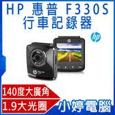 【免運+24期零利率】送8G記憶卡 全新 HP 惠普 F330S 140度大廣角 1080p高畫質行車記錄器