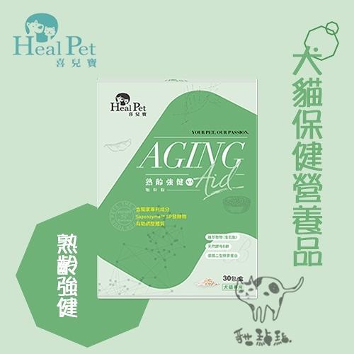 Heal Pet喜兒寶[犬貓保健營養品,熟齡強健,2.5g*30包]