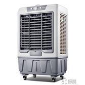 扣扣空調扇制冷風扇工業冷風機家用水冷小型空調宿舍商用冷氣扇器igo 3c優購