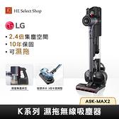 【下單折4000】LG樂金 A9K系列 WiFi 濕拖 無線吸塵器 A9K-MAX2 (寂靜灰)