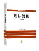 刑法總則(5版)