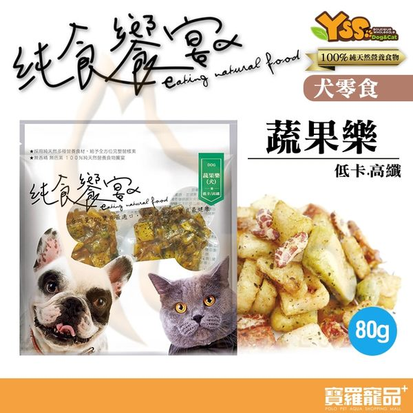 純食饗宴 蔬果樂(犬)(低卡.高纖)80g/犬專用100%純天然營養食物【寶羅寵品】