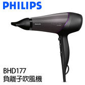 PHILIPS 飛利浦 BHD177 專業級 負離子 溫控 護髮 吹風機