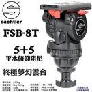 沙雀 SACHTLER FSB-8T 德國油壓雲台【系統腳系列】