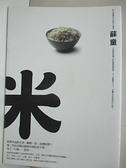 【書寶二手書T1/一般小說_BZM】米-麥田文學_蘇童