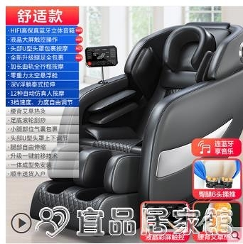 按摩椅 奧克斯電動新款按摩椅家用全自動小型太空豪華艙全身多功能老人器 宜品