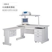 HU秘書桌/電腦桌/辦公桌(整組/抽屜有鎖)404-8 W160×D70×H130