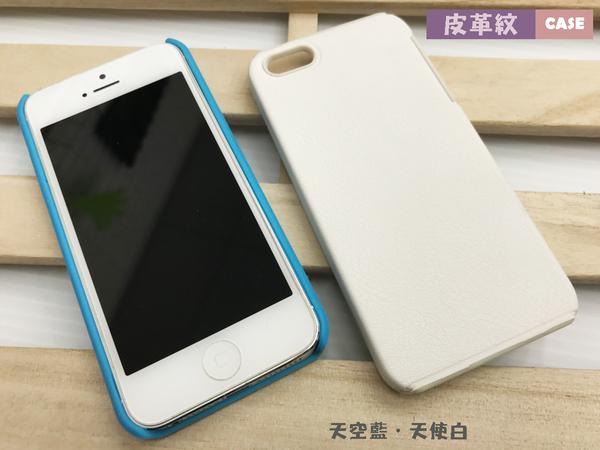【皮革紋CASE】獨立個性for蘋果 APPLE iPhone 5 5s SE 4吋 手機殼皮套保護殼套手機套背蓋套殼