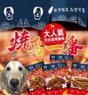 PRO毛孩王 燒鳥一番 日式燒烤 狗零食...