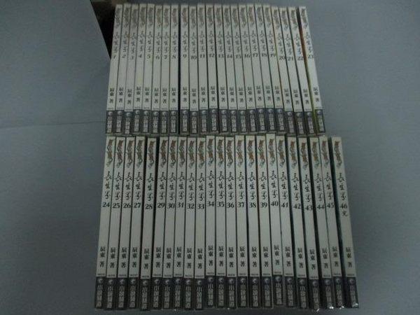 【書寶二手書T4/一般小說_LCD】長生界_全46集合售_辰東