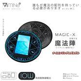 【Love Shop】MIT製造 MAGIC-X 魔法陣無線充電盤/帶音效10w快充/魔法無線充電器/無線快充