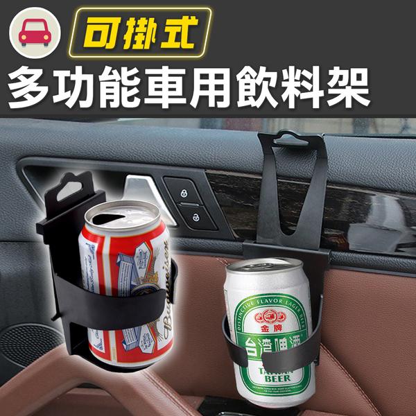 置杯架 車用側窗杯架 可掛椅背窗戶縫隙門側 可掛式多功能車用飲料架 NC17110541 ㊝加購網