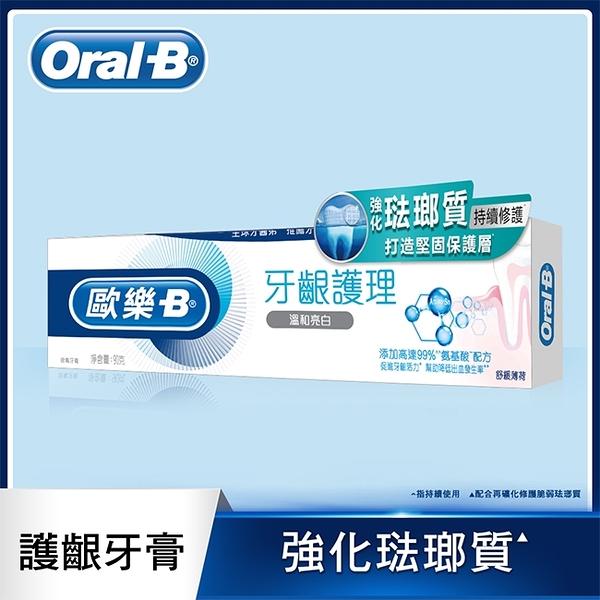 Oral-B 專業牙齦護理牙膏-溫和亮白90g